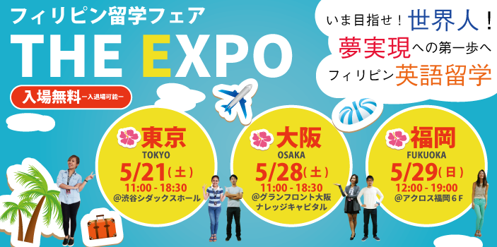 �t�B���s�����w�t�F�A2016�@THE EXPO